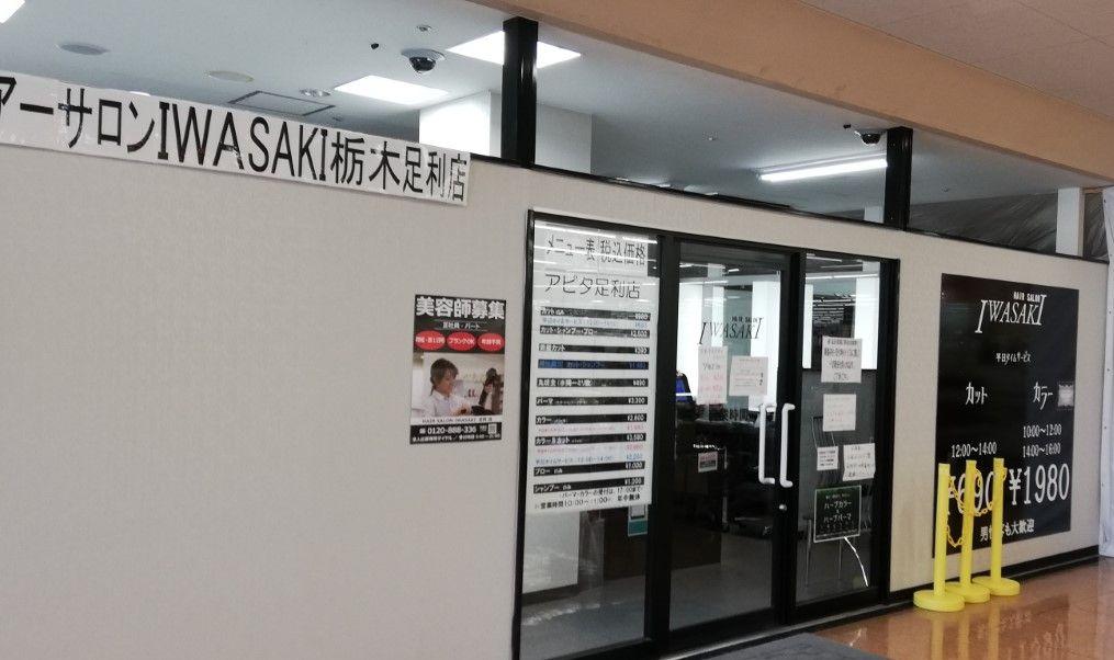 アピタ足利店に入っている激安690円床屋は気に入った!(店名IWASAKI)