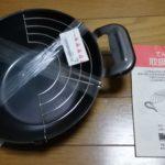 揚げ物用に鍋を買ってきました!これで冷凍食品や揚げ物が家で出来るよ!