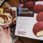 【検証】ロッテのチョコパイVSベイシアのチョコパイ!お得なのはどっちだ?