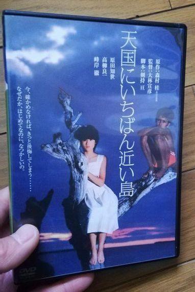 コロナで海外旅行に行けない今・・原田知世主演の映画【天国にいちばん近い島】観て癒されています・・・