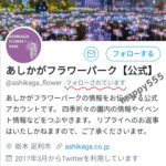 超レア!フォロワー1万でフォロー0ゼロの足利フラワーパークにTwitterフォローされました!