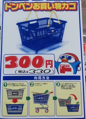 ショッピングバスケットって使ってますか?お勧めはイオン!デザインはドンキホーテ!