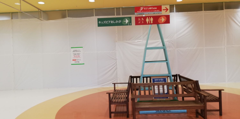 ヨークベニマル足利店内のキャンドゥが改装してリニューアルオープンするよ!
